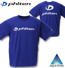 【全品ポイント10倍】大きいサイズ メンズ Phiten(ファイテン) RAKUシャツSPORTSドライメッシュ半袖Tシャツ ロイヤルブルー×ホワイト 3L 4L 5L 6L 送料無料 コンビニ受取対応商品