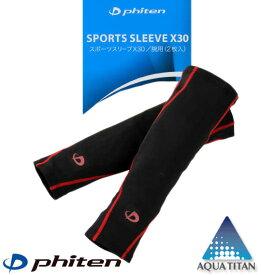 【全品ポイント10倍】大きいサイズ メンズ Phiten(ファイテン) スポーツスリーブX30腕用(2枚入) ブラック×レッド 5L 6L コンビニ受取対応商品