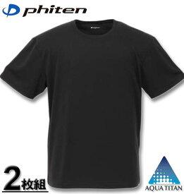 大きいサイズ メンズ Phiten(ファイテン) 2Pクルーネック半袖Tシャツ ブラック 2L 3L 4L 5L 6L 8L 送料無料 コンビニ受取対応商品
