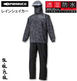 【全品ポイント5倍】大きいサイズ メンズ PIRARUCU(ピラルク) レインシェイカー ブラックカモ×ブラック 5L 6L 7L 8L 送料無料 コンビニ受取対応商品