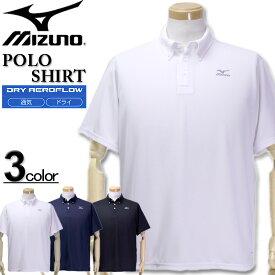 【全品ポイント10倍】大きいサイズ メンズ MIZUNO ミズノ ドライエアロフロー半袖ポロシャツ ボタンダウン 3L 4L 5L 6L 送料無料 コンビニ受取対応商品