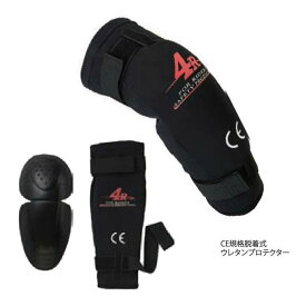 KIJIMA 4R キジマ フォーアールリリーブプロテクターニーRELIEVE PROTECTOR KNEEFR-103202