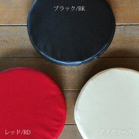 円型クッション【クッション缶専用】  ブラック/レッド/アイボリー  ソフトレザー 円形 座布団 国産  【39】