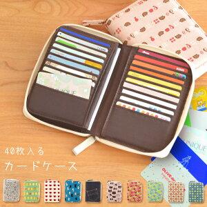 カードケース IAC-CCG 大容量 40枚収納 布製 カード入れ ポケット付き ファスナー付き 通帳 カードホルダー レディース 【39】
