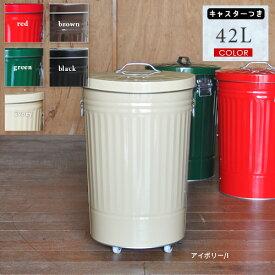 トタン バケツ ふた付きカラーバケツ 42L キャスター付き ダストボックス ごみ箱 ゴミ箱 大容量 日本製 アイボリー レッド グリーングリーン ブラウン ブラック 42リットル 大型 金属製国産 送料無料