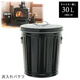 トタン バケツ 薪入れ 灰入れバケツ 30L ふた付き 日本製 薪ストーブ ブラック 30リットル 国産 送料無料キャスター無し