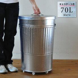 トタン バケツ 70L キャスター付き ふた付き ダストボックス ゴミ箱 ごみ箱 日本製 70リットル 大容量 大型 シルバー 金属製 国産 送料無料 【北・沖・離500】