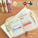 母子手帳 & おくすり手帳ケース IAC-MC カードケース 大容量 ペンホルダー付き 布製 カード入れ ポケット付き ファス…