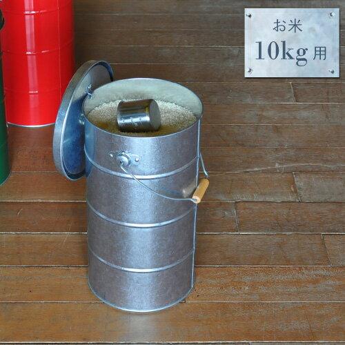 トタン ライスストッカー 10kg シルバー 米びつ 計量カップ付き 日本製 ふた付き バケツ 金属製 国産