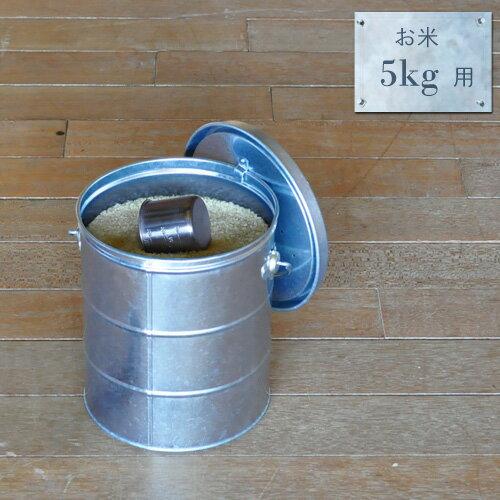 トタン ライスストッカー 5kg シルバー 米びつ 計量カップ付き ふた付き 日本製 バケツ 金属製 国産