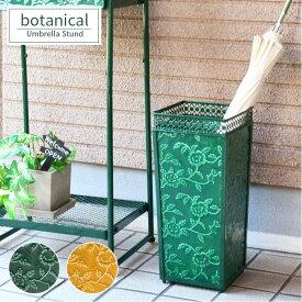 傘立て ボタニカル SI-2908 グリーン イエロー スチール 軽量 コンパクト 植物 おしゃれ 上品 高級感 スリム 送料無料