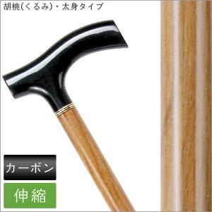 ステッキ カーボン製 太身 伸縮式 WEE2T 胡桃 杖 つえ 超軽量 強靭 SGマーク付き 男性 紳士 天然木 くるみ 送料無料 敬老の日 プレゼント