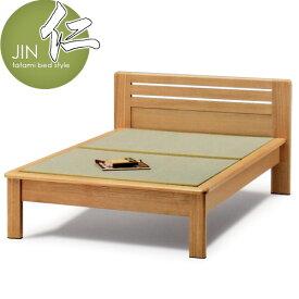 ベッド 畳 仁 シングルサイズ畳ベッド タタミベッド天然木 ナチュラル シンプル 介護 立ち上がりやすい 日本製 国産 送料無料