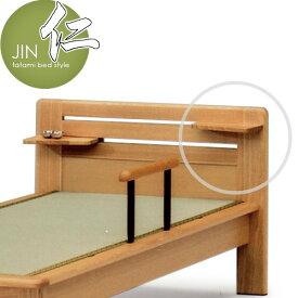ベッド 畳 仁 専用【ヘッドシェルフのみ・1枚】畳ベッド タタミベッド天然木 ナチュラル 国産 日本製 送料無料