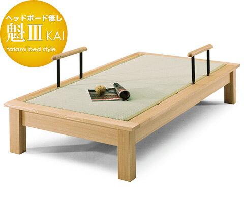 ベッド 畳 魁3 かい3ヘッドボード無し セミダブルサイズ手すり2本付き畳ベッド タタミベッドアッシュ材・自然塗装 天然木 和モダン ナチュラル SD 日本製 国産 送料無料