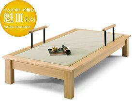 ベッド 畳 魁3 かい3ヘッドボード無し シングルサイズ手すり2本付き畳ベッド タタミベッドアッシュ材・自然塗装 天然木 Sサイズ 和モダン 日本製 国産 送料無料