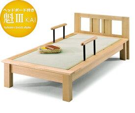 ベッド 畳 魁3 かい3 ヘッドボード付き セミダブルサイズ手すり2本付き畳ベッド タタミベッドアッシュ材・自然塗装 天然木 和モダン ナチュラル SD 日本製 国産 送料無料