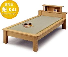 ベッド 畳 魁 かい 宮付き セミダブルサイズ畳ベッド タタミベッドアッシュ材・自然塗装 天然木 キャビネット付き 日本製 国産 送料無料