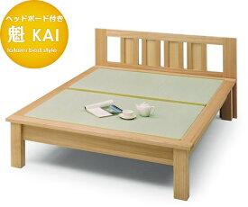 ベッド 畳 魁 かい ヘッドボード付き セミダブルサイズ畳ベッド タタミベッドアッシュ材・自然塗装 天然木 日本製 国産 送料無料