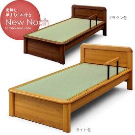 ベッド 畳 シングルサイズNEWノア ライト ブラウン 手すり1本付き 畳ベッド タタミベッド 天然木 ナチュラル 国産 送料無料