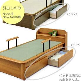 ベッド下の引出し2個セット 畳ベッド 「NEWノア・ノア2」専用畳 ベッド タタミベッド 送料無料