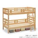 【日本製】 2段ベッド 彩(あや) すのこベッド すのこタイプ 天然木 檜 桧 ヒノキ 蜜ろう仕上げ ナチュラル 自然素材 子供部…