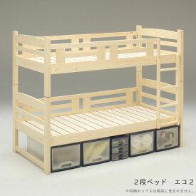 2段ベッド エコ2パイン材 自然素材 天然木 蜜ろう仕上げ ナチュラル 木製 すのこ式 すのこタイプ 子供部屋 国産 日本製