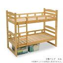 2段ベッド エル パイン材 天然木 蜜ろう仕上げ 木製 すのこ式 すのこタイプ コンパクト 小型サイズ ライトオーク色 ナ…