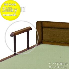 手すり 1本 畳ベッド 「シルキー3」専用】畳 ベッド タタミベッド 送料無料