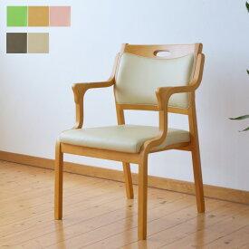 介護 イス ケアチェア Care-AC-101 完成品 高齢者 肘付き ダイニングチェア リビング 居間 洗面所 木製 椅子 立ち座りの不安な方に 立ち上がり補助敬老の日 送料無料