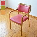 介護 イス ケアチェア Care-AC-102 完成品 高齢者 肘付き ダイニングチェア リビング 居間 洗面所 木製 椅子 立ち座りの不安な方に 立ち上がり補助敬老の日 送料無料