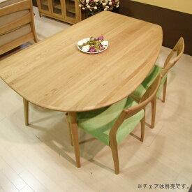 ダイニングテーブル 幅150cm 変型 Clover 天然木 ナチュラル オーバル型 だ円 オーク材 4人掛け※チェア別売 送料無料