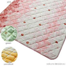 こたつ敷き布団190×210cm sakura 長方形 ピンク グリーン やまぶき 桜 こたつ敷布団 こたつ敷き布団 花柄 国産 日本製 送料無料