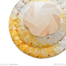 こたつ布団 直径245cm sakura やまぶき 円形 掛け布団 桜 円型 丸 こたつ掛け布団 こたつふとん イエロー 国産 日本製 送料無料