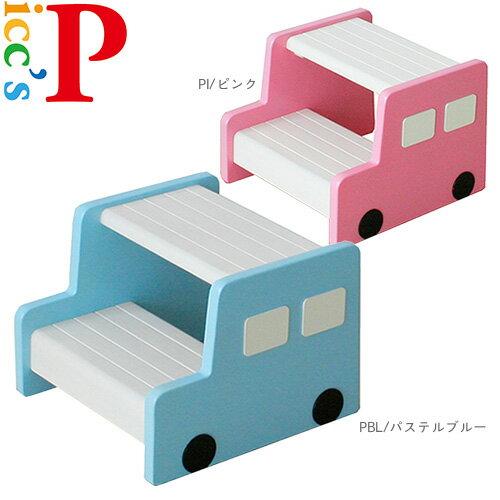 踏み台 naKIDS Picc's ネイキッズ ピッツ stepKDS-2647パステルブルー ピンク天然木 木製 ステップ 入園 子ども用 自動車 送料無料