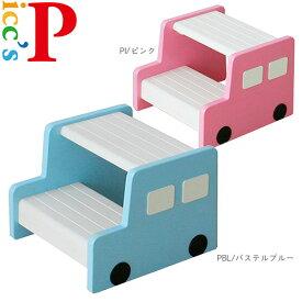 【クーポン対象】踏み台 naKIDS Picc's ネイキッズ ピッツ stepKDS-2647パステルブルー ピンク天然木 木製 ステップ 入園 子ども用 自動車 送料無料