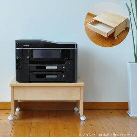 プリンター ワゴン 木と風 メープル材 天然木 プリンター収納 キャスター付き ナチュラル オイル仕上げ国産 日本製