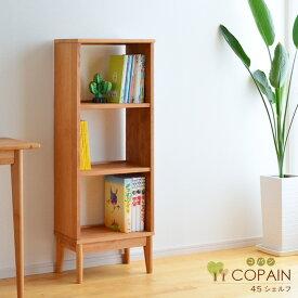 オープンシェルフ 幅45cm コパン 13429 書棚 本棚 ブックシェルフ 収納 スリム コンパクト 天然木 木製 子ども部屋 シンプル アルダー材 一人暮らし おしゃれ 送料無料 2012SS