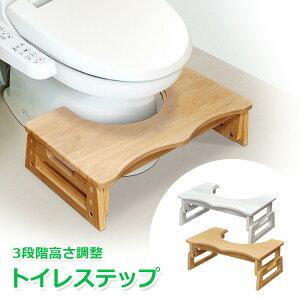 トイレステップ 3段階高さ調整 ナチュラル ホワイトウォッシュ 木製 天然木 トイレトレーニング 踏み台 ステップ ラバーウッド材 送料無料