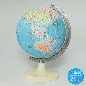 地球儀 球径21cm HPP-21 行政図 学校仕様 イラスト入り ひらがな表記 国産 日本製 送料無料 【39】