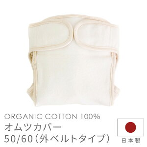 おむつカバー 60cm 外ベルトタイプ メイド・イン・アース BOC201 オーガニックコットン ベビー用品 出産祝い 新生児 乳児 赤ちゃん 肌にやさしい かわいい ナチュラル 天然素材 自然素材 敏感