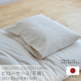 ピローケース 平織 メイド・イン・アース 43×63cm 対応 オーガニックコットン 枕カバー まくらカバー 無地 日本製 綿100% きなり 生成り 茶 ストライプ 敏感肌 快眠 国産