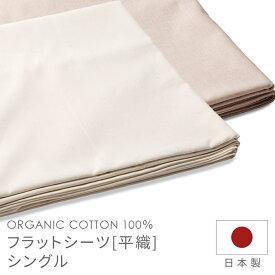 フラットシーツ シングル 平織 メイド・イン・アース オーガニックコットン S 日本製 綿100% きなり 生成り 茶 敷き布団カバー シーツ オールシーズン 無地