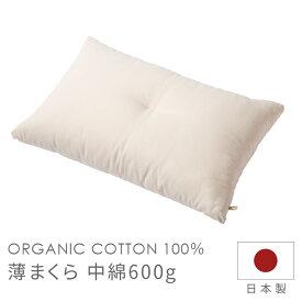 枕 薄まくら 中綿 600g 43×63cm メイド・イン・アース まくら オーガニックコットン 綿わた 綿100% 日本製 きなり 生成り 薄い 低い 敏感肌 快眠 国産