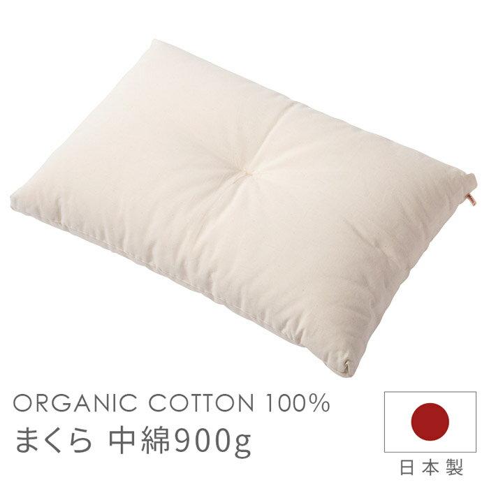 枕 まくら 中綿 900g 43×63cm メイド・イン・アース オーガニックコットン 綿わた 綿100% 日本製 きなり 生成り 敏感肌 快眠 国産【送料無料】