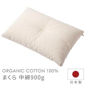 枕 まくら 中綿 900g 43×63cm メイド・イン・アース オーガニックコットン 綿わた 綿100% 日本製 きなり 生成り 敏感肌 快眠 国産