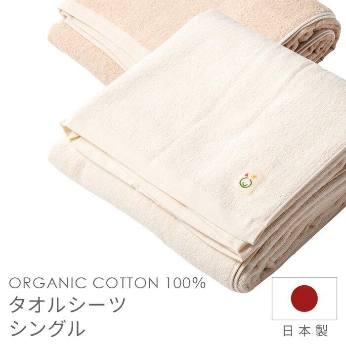 タオルシーツ シングル メイド・イン・アース オーガニックコットン S 日本製 綿100% パイル地 無地 きなり 生成り フラットシーツ 茶 保温 敷き布団カバー オールシーズン 子供