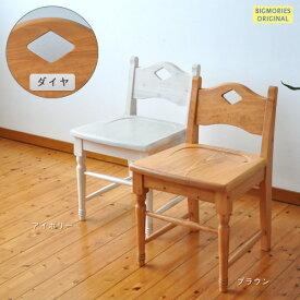パイン材 チェア ダイヤ OLV14-D 椅子 イス ブラウン アイボリー ひのき 天然木 OLV 木製 無垢材 デスクチェア ライティングデスク用 カントリー風 学習チェアー ダイニングチェアー 白 ヒノキ 国産 日本製 送料無料