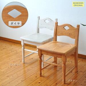 パイン材 チェア ダイヤ OLV14-D 椅子 イス ブラウン アイボリー ひのき 天然木 OLV 木製 無垢材 デスクチェア ライティングデスク用 カントリー風 学習チェアー ダイニングチェアー 白 ヒノキ