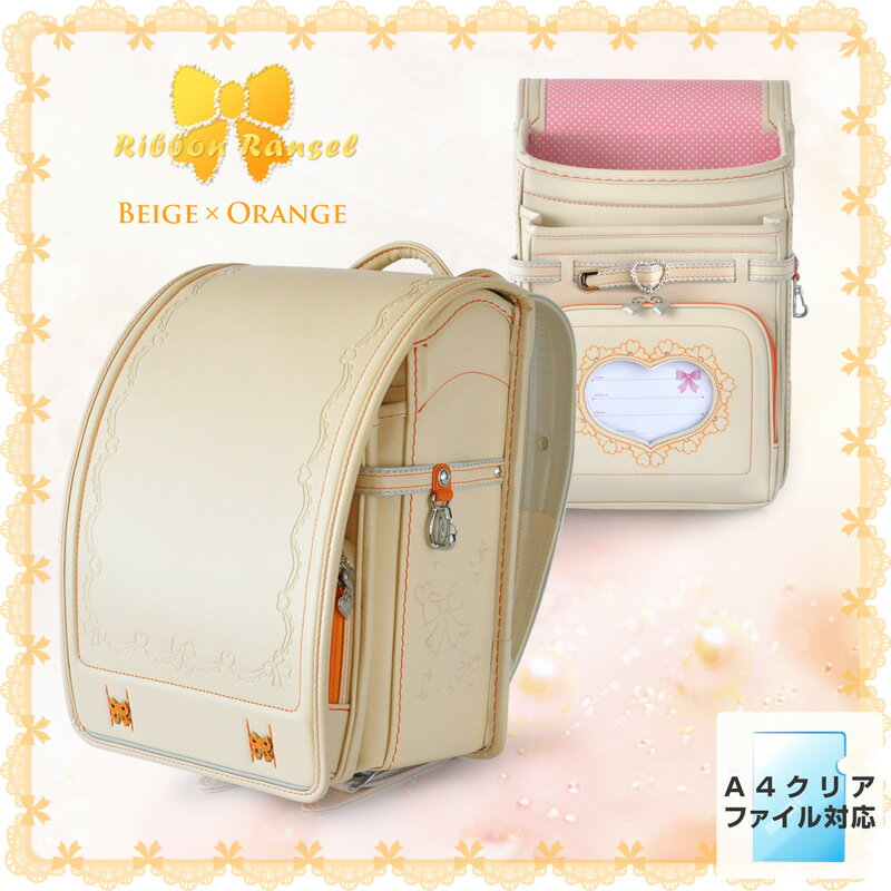 ランドセル 女の子 BM8015C-BEO シトラスクリーム ベージュ オレンジ カザマ 妖精の翼 アイボリー 白 A4クリアファイル対応 国産 日本製 合皮 リボン かわいい 送料無料